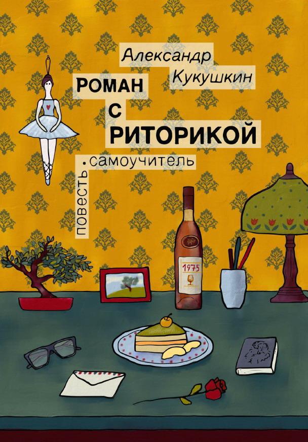 Александр Кукушкин. Роман с риторикой